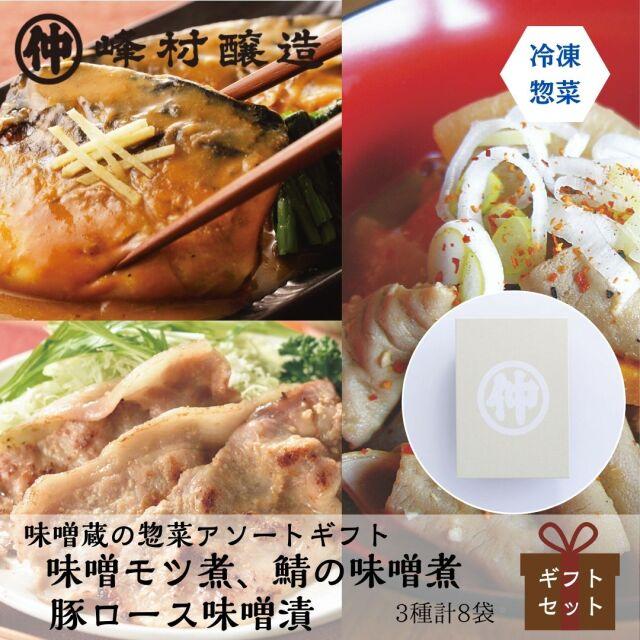 冷凍惣菜ギフトアソート