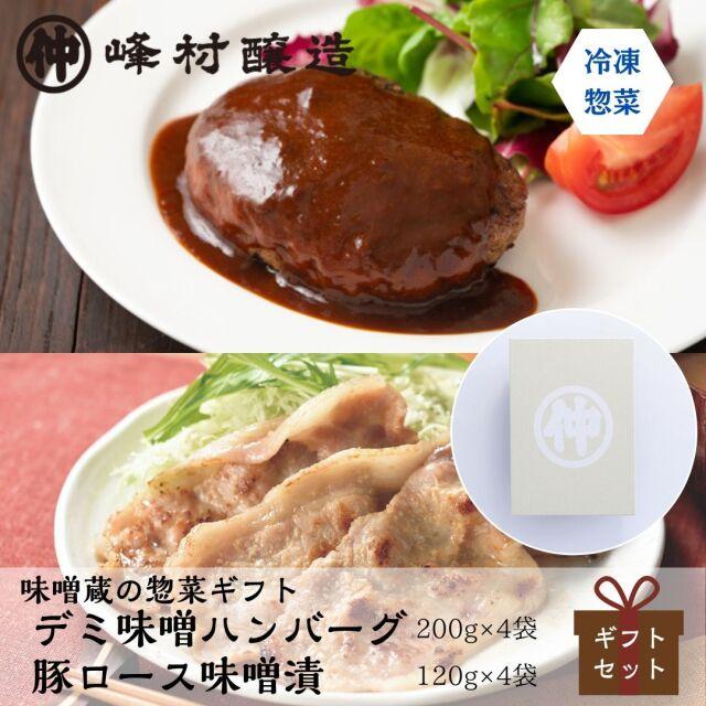 冷凍惣菜ギフト08