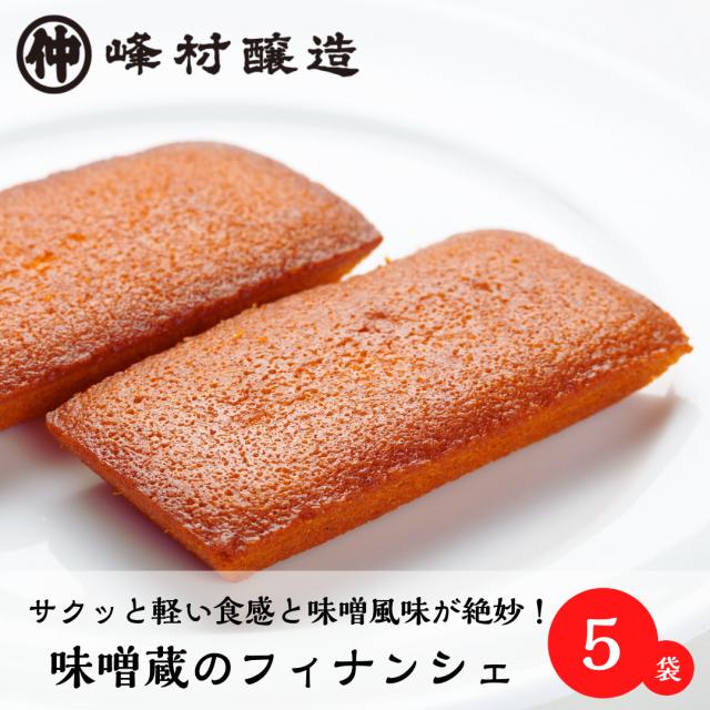 【お土産にも使いやすい焼き菓子!味噌の風味がほのかに香る】味噌フィナンシェx5個セット