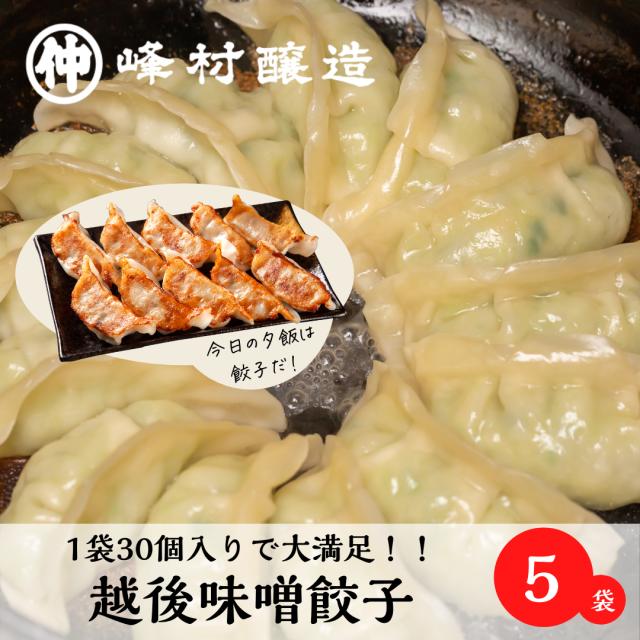餃子(ぎょうざ)