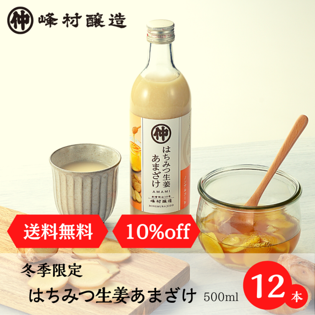 はちみつ生姜あま酒12本