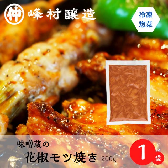 味噌蔵の花椒もつ焼き 200g×1袋【冷凍便】