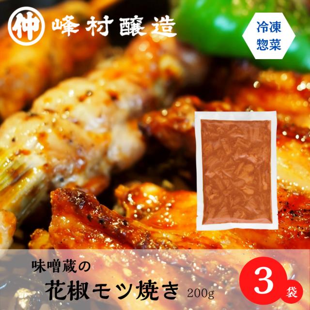 【もつ焼!期間限定特別価格:7月8日まで】味噌蔵の花椒もつ焼き 200g×3袋【冷凍便】