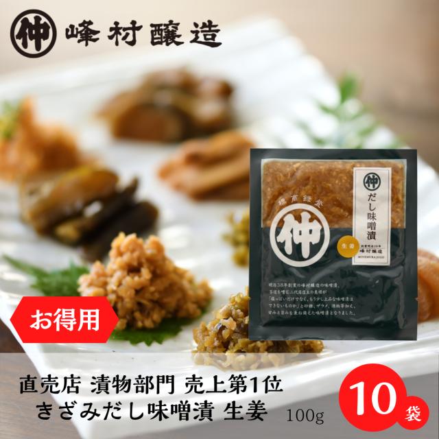 きざみ生姜10袋