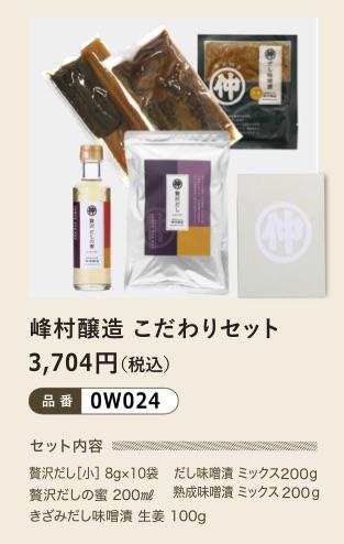 【峰村醸造こだわりセット】直売店の人気商品の詰め合わせ!