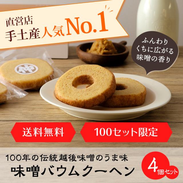 味噌バウムクーヘン01