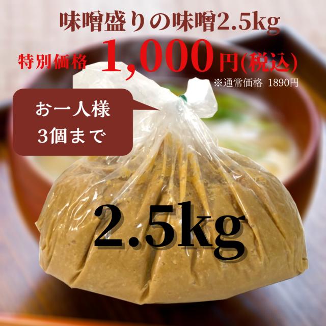 【115周年祭限定企画!】味噌盛りの味噌2.5kg※販売期間:12月31日迄