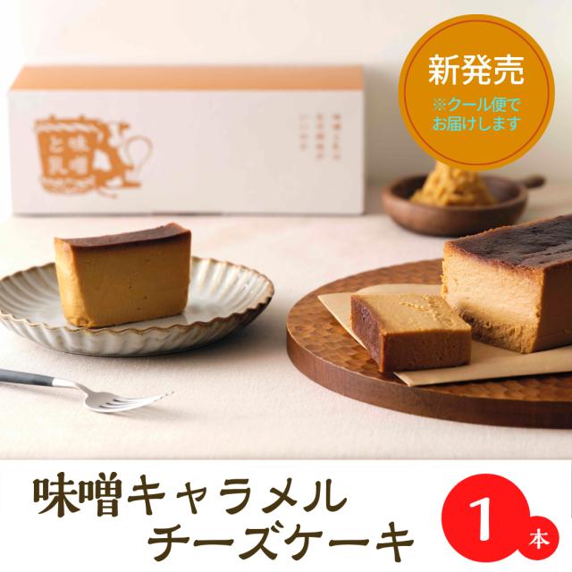 味噌キャラメルチーズケーキ