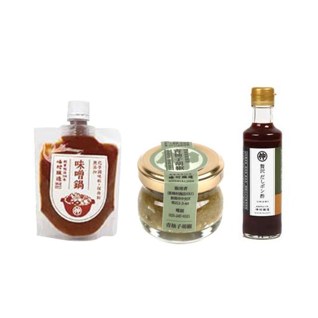 冬期間限定・味噌蔵のお鍋セット【鍋の素/柚子胡椒/だしポン酢】