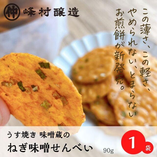 ねぎ味噌煎餅1袋