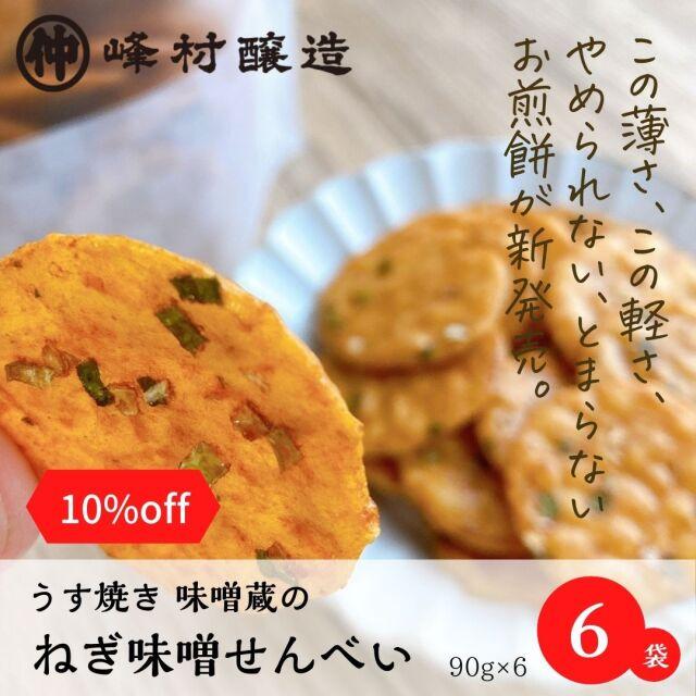 ねぎ味噌煎餅6袋