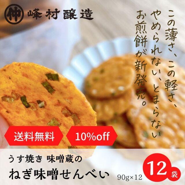 ねぎ味噌煎餅12袋