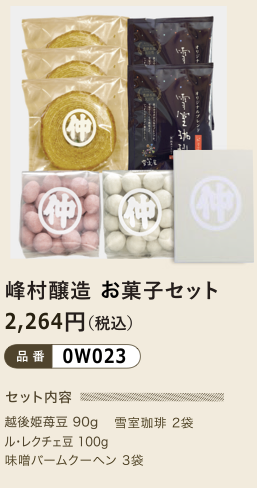 【峰村醸造 お菓子セット】新潟の味!越後姫・ルレクチェを使ったおめでたい豆菓子と味噌バウムクーヘン、雪室珈琲がセットになったおすすめギフト