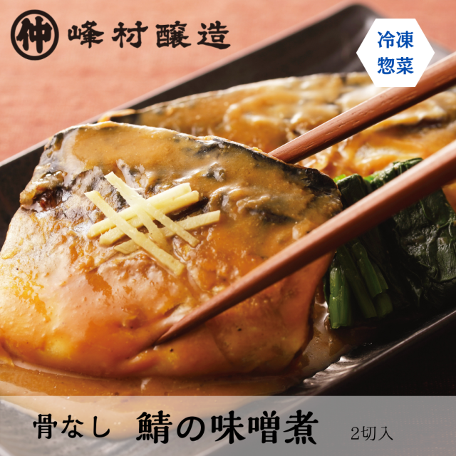 鯖味噌イメージ