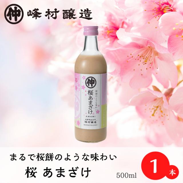 *【2021年1月16日新発売】桜餅のような味わい!春の息吹を感じる【桜あまざけ】500ml