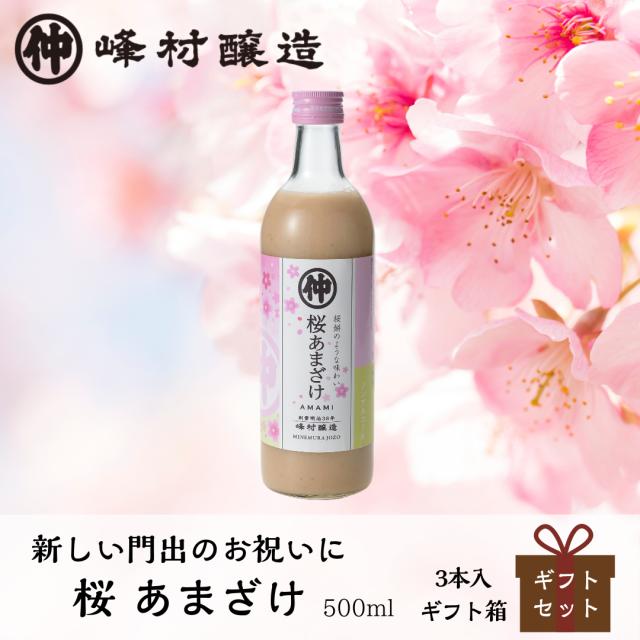 *【2021年1月16日新発売:3本箱ギフト】桜餅のような味わい!春の息吹を感じる【桜あまざけ】500ml