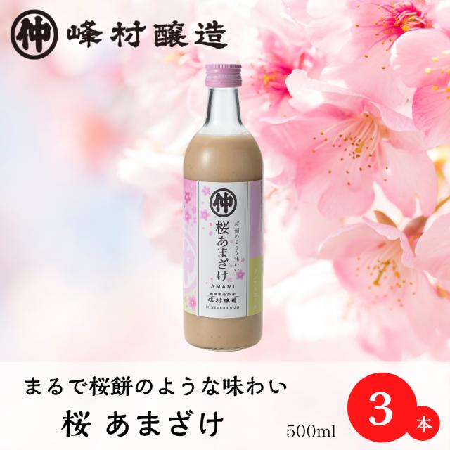 【新発売】桜餅のような味わい!春の息吹を感じる【桜あまざけ3本セット】500ml