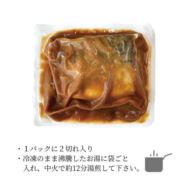 鯖の味噌煮説明