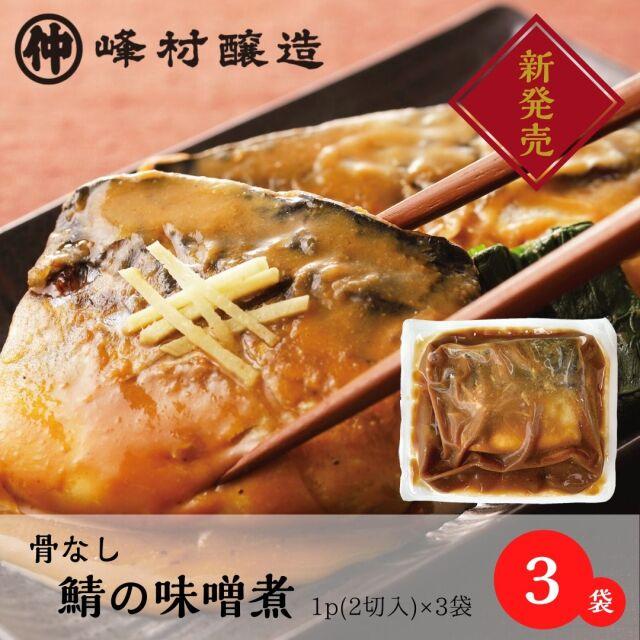 鯖の味噌煮3袋