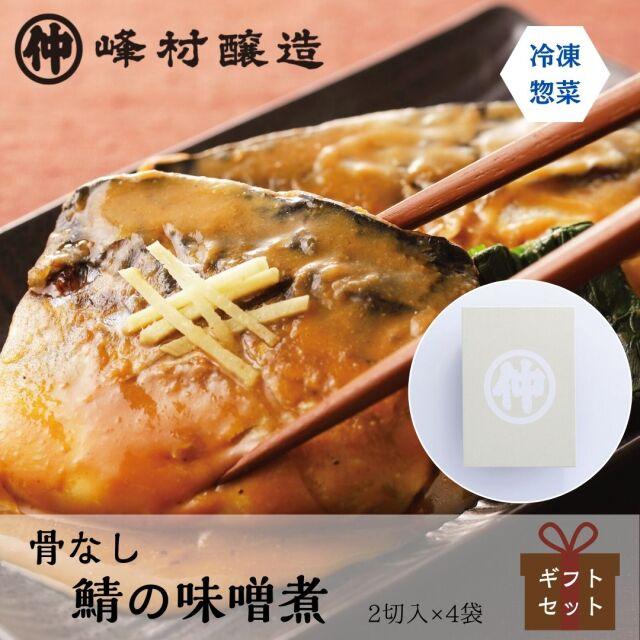 鯖の味噌煮ギフト