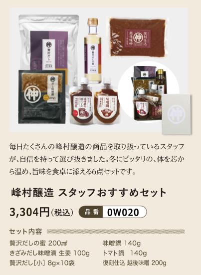 【峰村醸造 スタッフお勧めセット】/迷った時はコレ!冬にぴったりのギフトセット