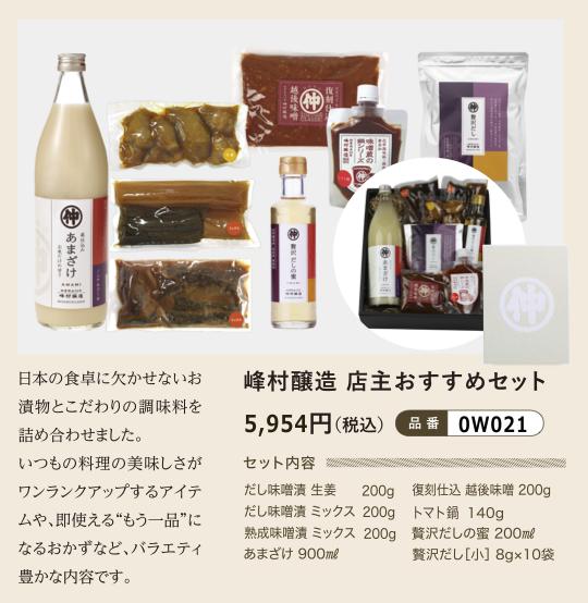 峰村醸造 店主お勧めセット/日本人でよかった~!と思える人気商品の詰合せ。