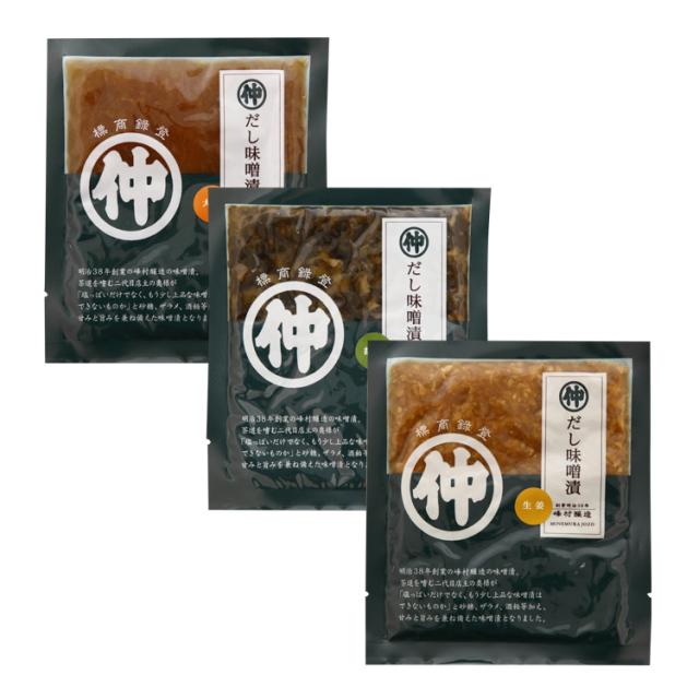 きざみ味噌漬3種包み/薬味にも使えるふりかけ風味噌漬けセット。