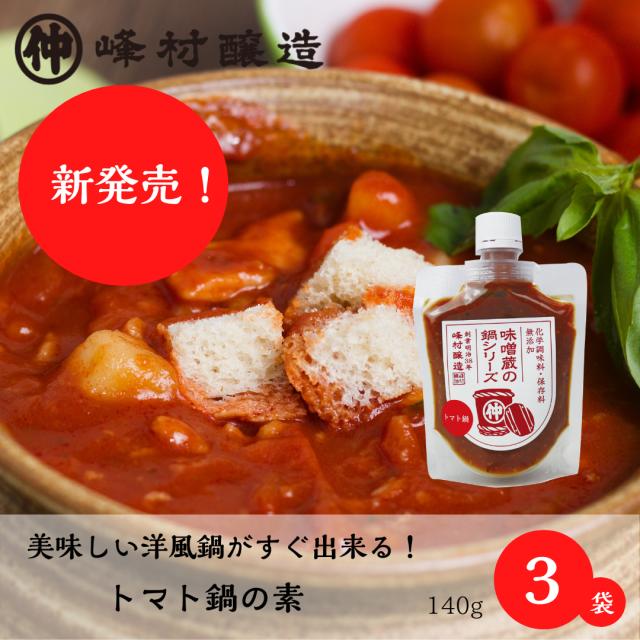 【味噌蔵の鍋シリーズ】 トマト鍋の素x3袋セット:洋風のスープもすぐに美味しく作れちゃう!
