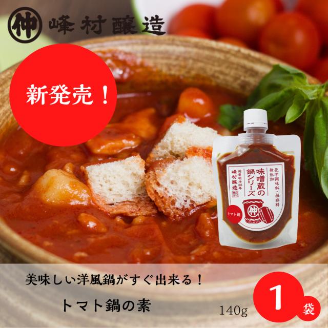 【味噌蔵の鍋シリーズ】 トマト鍋の素・洋風のスープもすぐに美味しく作れちゃう!