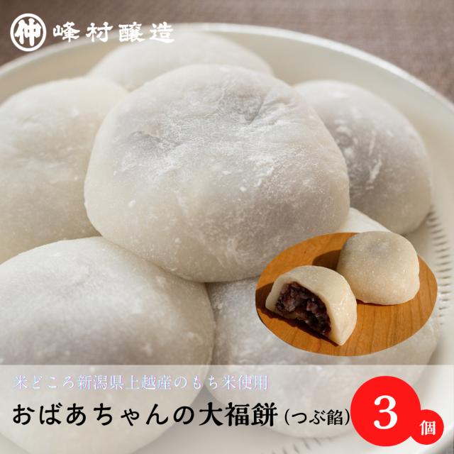 NEW!【昔懐かしい味】おばあちゃんの大福餅(つぶ餡)3個セット