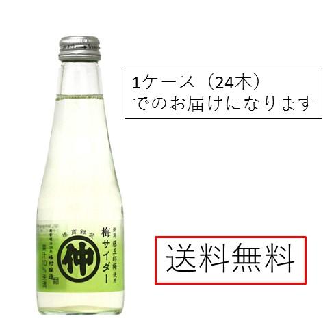 <送料無料>藤五郎梅 サイダー24本セット