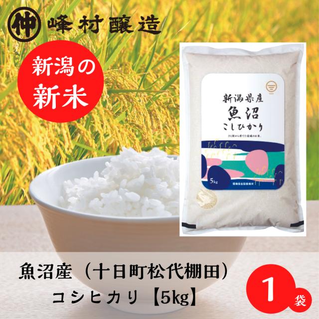 【10月21日発売:新潟が生んだ最高品質のブランド米】「魚沼産コシヒカリ棚田米」5kg
