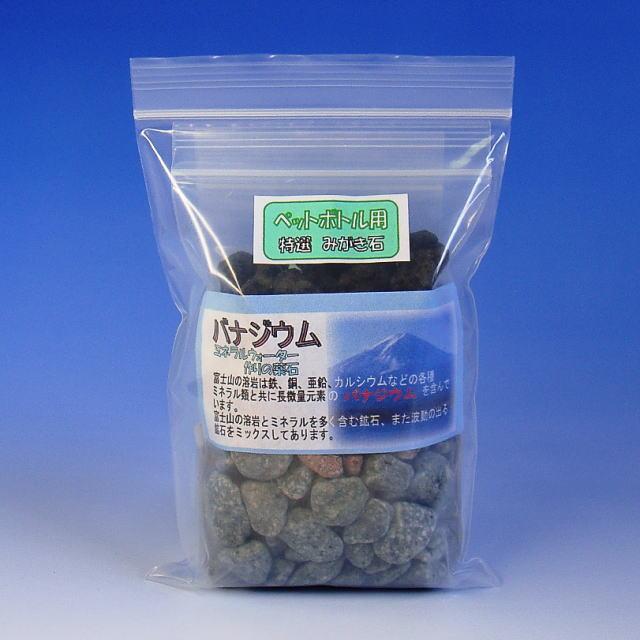 <岩盤浴売店の人気商品>【自分で作るバナジウムミネラルウォーター作りの石】200g 水道水と一緒にペットボトルに入れるだけ♪