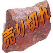 <送料無料>出産のシンボル【国産 碧玉/ジャスパー】 原石1250g