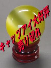 キャッツアイ/猫目石 丸玉(レモンイエロー)