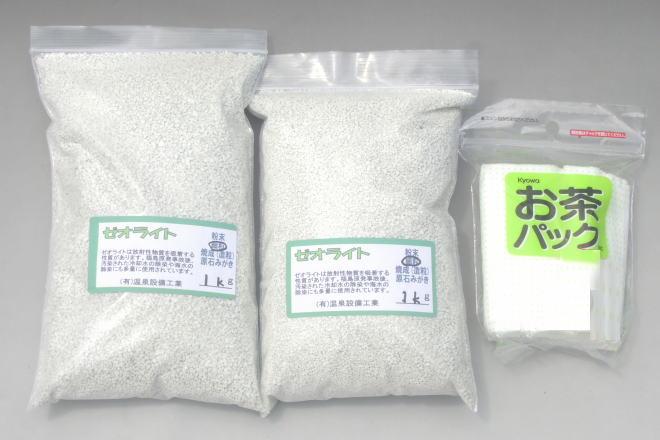 <野菜洗浄>【ゼオライト細粒1~3ミリ】1キロ×2袋