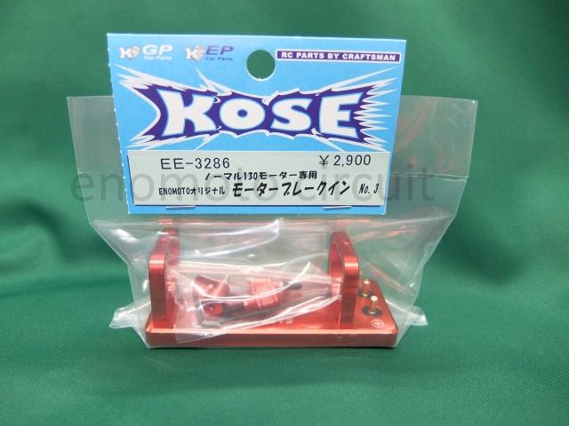 EE3286 モーターブレークインNo.3_01