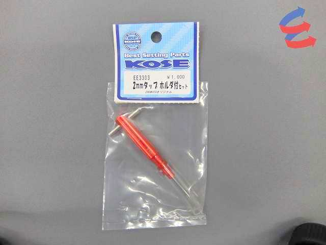 2mmタップ ホルダセット01