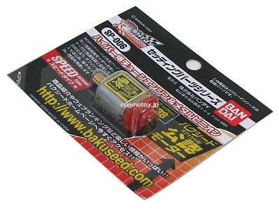 B321381 バンダイ パイパー爆チューンエンジン&メタルピニオン