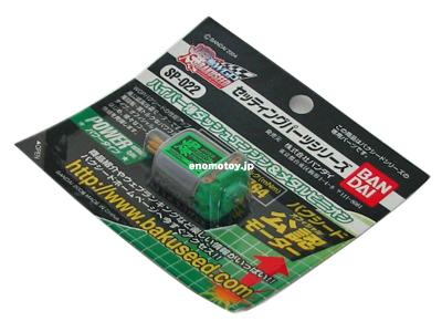 B340627 バンダイ SP-022 ハイパー爆ダッシュエンジン & メタルピニオン