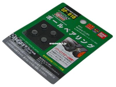 B340634 バンダイ SP-018 ボールベアリング