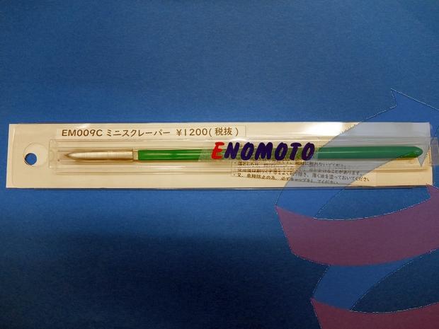 EM009C ミニスクレーパー