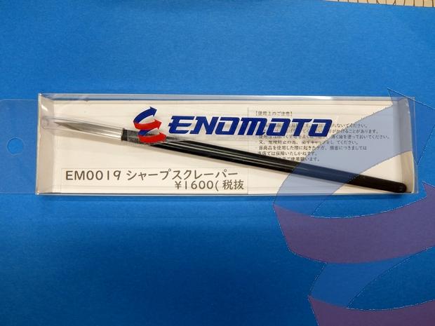 EM0019 シャープスクレーパー