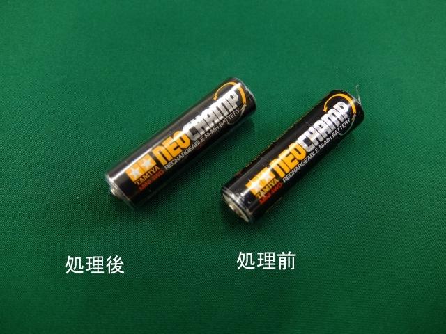 バッテリーチューブ02