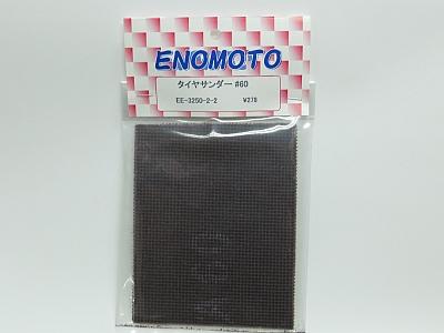 EE3250-2-2 タイヤサンダー #60