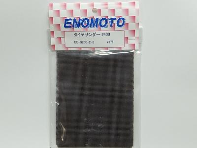 EE3250-2-3 タイヤサンダー #400