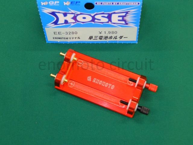 単三電池ホルダー