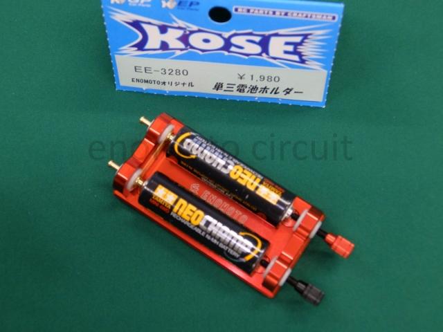 単三電池ホルダー02