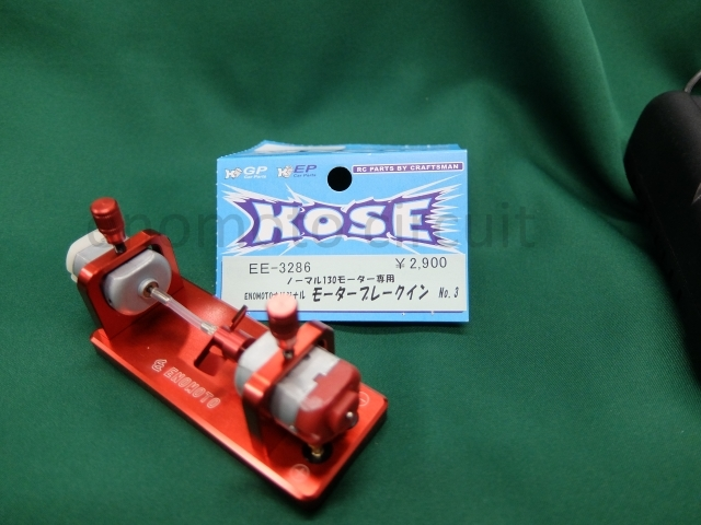 EE3286 モーターブレークインNo.3_03