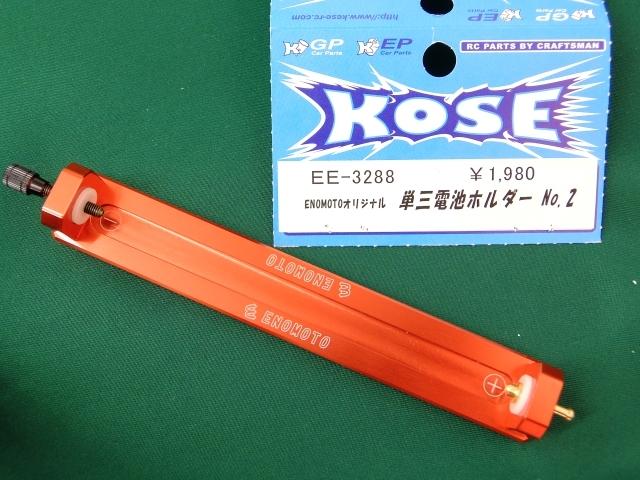 EE3288 単三電池ホルダー No.2
